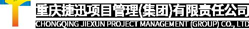 重庆工程咨询